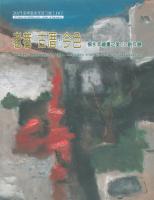 老巷.古厝.今色:楊永本繪畫之美70創作展