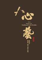 心藝:2015臺南市傳統工藝大展作品集