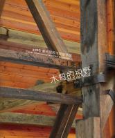 2015臺南國際木質創作展:木質的視野