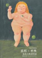 真形.至性─東西人物畫特展  張惠華收藏展