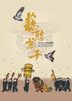 藝態萬千:民俗中的工藝特展圖錄