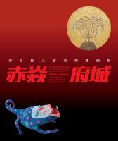 2017臺南傑出藝術家巡迴展:赤焱府城:許自貴X曾英棟雙個展