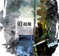 迫  視像:2016南瀛獎得主特展