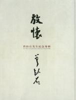 放懷─曾臥石先生紀念專輯