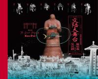 2019臺南傑出藝術家巡迴展  交陪大舞台:陳伯義X吳其錚雙個展