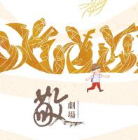 敬劇場─臺南文化中心35週年特刊