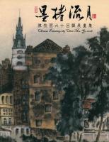 墨楮流月:陳牧雨六十回顧展畫集