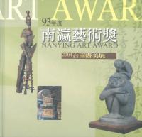 93年度南瀛藝術獎─2004台南縣美展