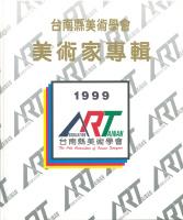 1999台南縣美術學會美術家專輯