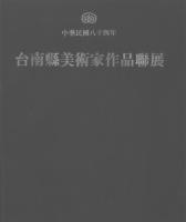 中華民國八十四年台南縣美術家作品聯展