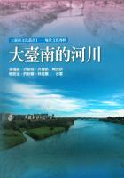 大臺南的河川