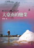 大臺南的鹽業