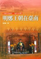 明鄭王朝在臺南