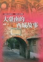 大臺南的西城故事