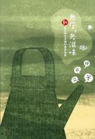 老店,老滋味:80家臺南老店鋪的傳家故事