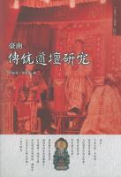 臺南傳統道壇研究