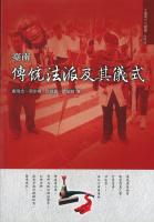 臺南傳統法派及其儀式