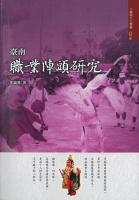 臺南職業陣頭研究