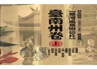 日治時期(1895-1945)繪葉書:臺灣風景明信片.臺南州卷(上)