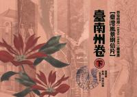 日治時期(1895-1945)繪葉書:臺灣風景明信片.臺南州卷(下)