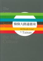 條條大路通臺南 All Roads Lead to Tainan