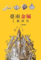 臺南金屬工藝研究