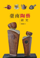 臺南陶藝研究