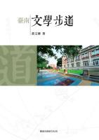 臺南文學步道