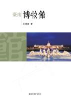 臺南博物館