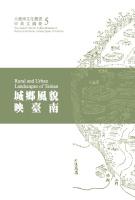 城鄉風貌映臺南 Rural and Urban Landscapes of Tainan
