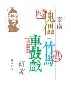 臺南傀儡與竹馬、車鼓戲研究