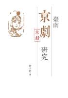 臺南京劇研究