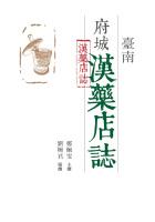 臺南府城漢藥店誌
