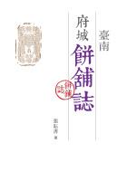 臺南府城餅舖誌