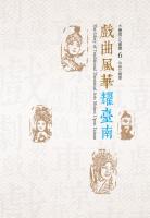 戲曲風華耀臺南 The Glory of Traditional Theatrical Arts Shines Upon Tainan