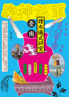 臺南請水儀式研究