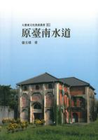 原臺南水道