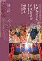 臺南市定民俗宗族祭典:大社荖葉宅公愿祭典、忠順聖王會食祖佛酒迎陳聖祖及榴陽王郭氏宗親祭祖大典