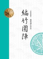 編竹圍陣:翁明輝生命史