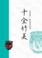 十全竹美:莫永崇生命史
