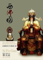 西佛國:府城傳承百年粧佛工藝
