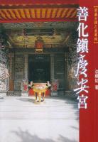 善化鎮慶安宮