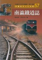 南瀛鐵道誌