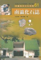 南瀛化石誌