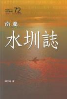南瀛水圳誌