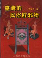 臺灣的民俗辟邪物
