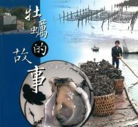 牡蠣的故事