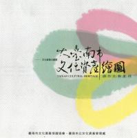 文化資產大繪集:大臺南市文化資產繪圖創作比賽畫刊
