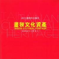 畫我文化資產:2013臺南市古蹟月繪圖創作比賽畫刊