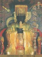 庚辰年府城迓媽祖文物精華圖集